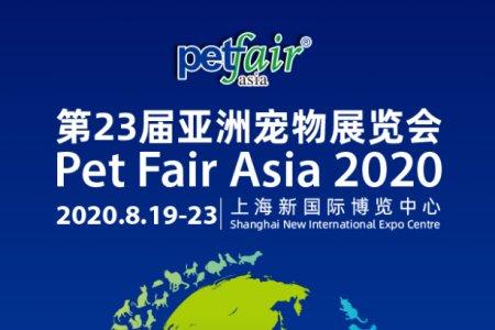 Qingdao huahe packing---The 23rd Pet Fair Asia 2020